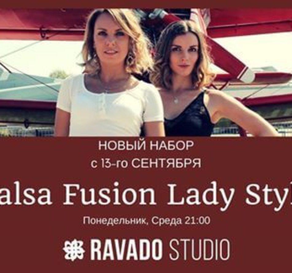 Salsa Fusion Lady Style от LenTa Dance Duet стартует 13 сентября!
