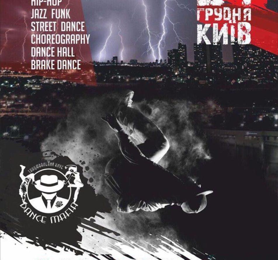 DanceStorm всеукраинские состязания современного танца