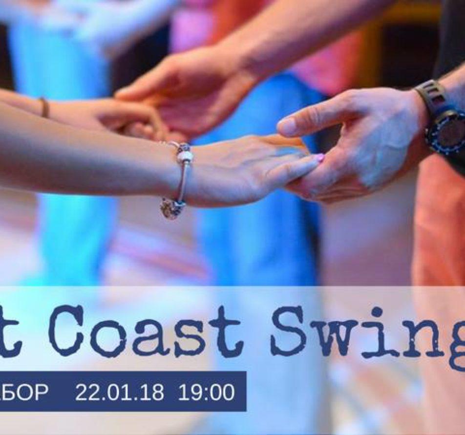 22 янв. Новый набор в группу по West Coast Swing