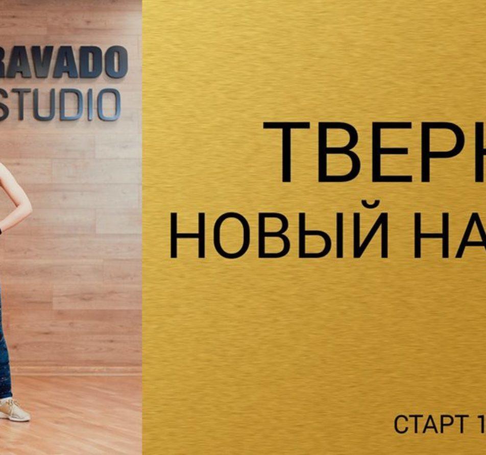 C 16 янв. Тверк. Новый набор.Ravado Studio