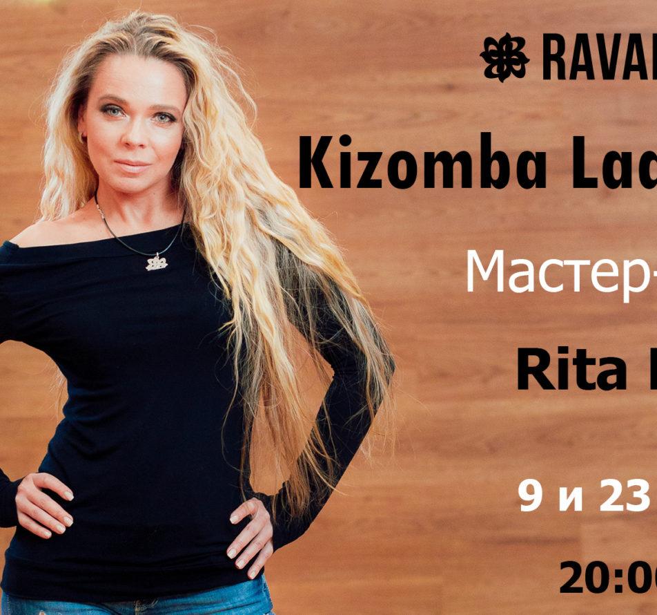 9 и 23 февраля мастер-классы Kizomba Lady Club от Rita Ravado