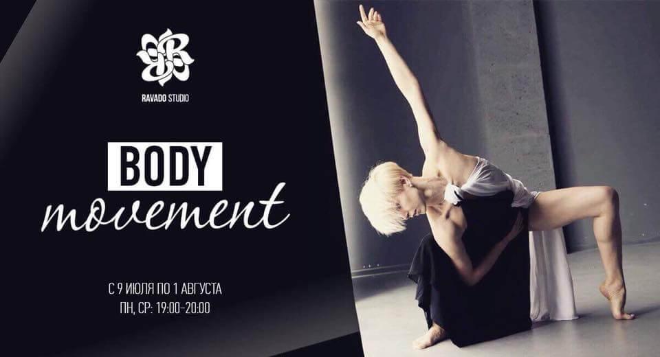 Body movement. Курс с 9 июля по 1 августа в Ravado Studio